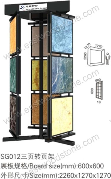 Revolving Stone Display-0220
